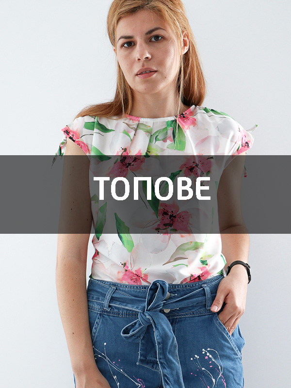 Топове